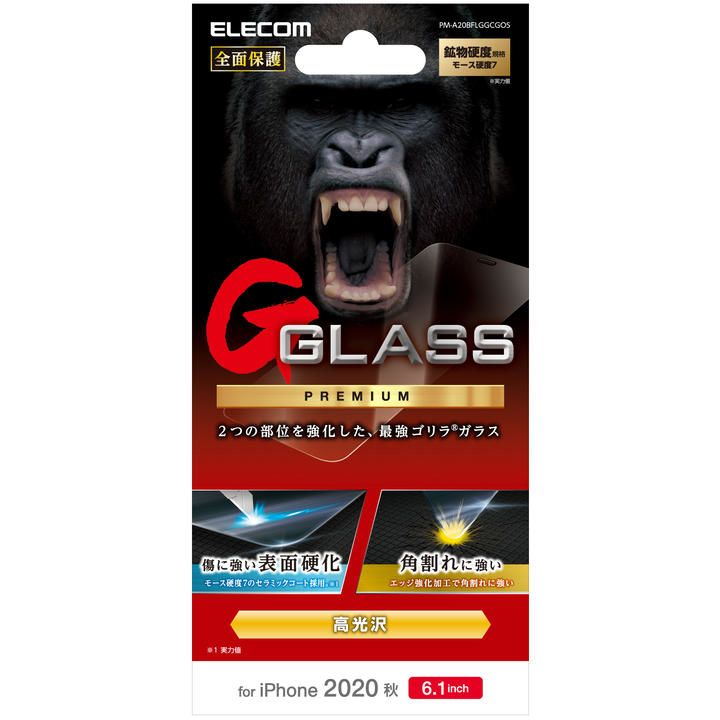 保護強化ガラス モース硬度7 薄型 0.21mm ゴリラガラス セラミックコート反射防止 iPhone 12/iPhone 12 Pro_0