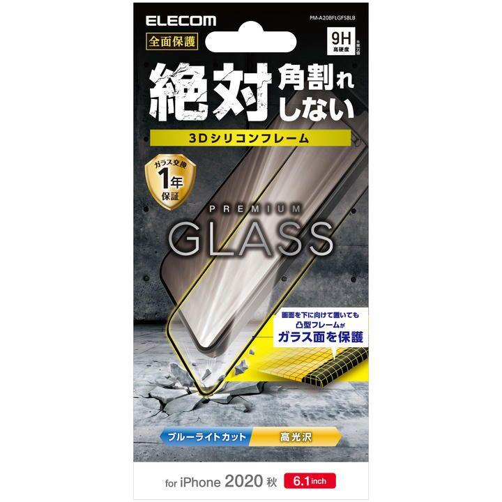 保護強化ガラス 硬度9H 0.33mm ブルーライトカット 3D設計シリコンフレーム iPhone 12/iPhone 12 Pro_0