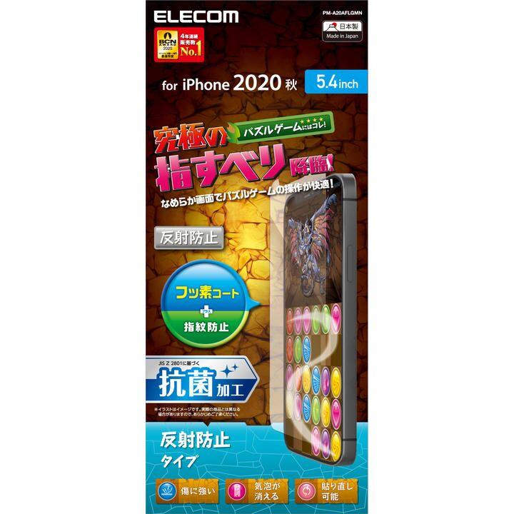 保護フィルム ゲーム 反射防止  iPhone 12 mini【10月下旬】_0