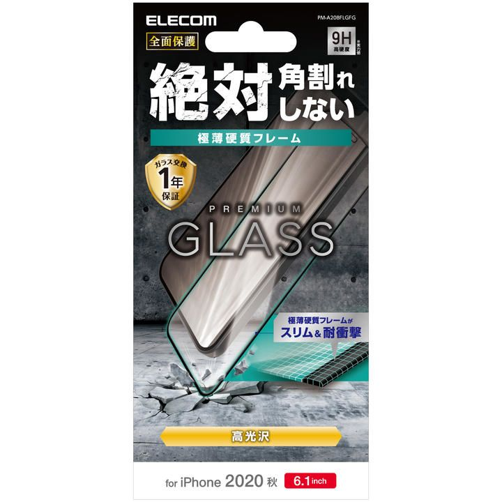 保護強化ガラス 硬度9H 0.33mm 極薄硬質フレーム iPhone 12/iPhone 12 Pro_0