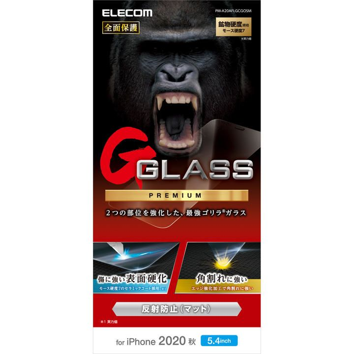 保護強化ガラス セラミックコート モース硬度7 薄型 0.21mm ゴリラガラス 反射防止タイプ iPhone 12 mini_0