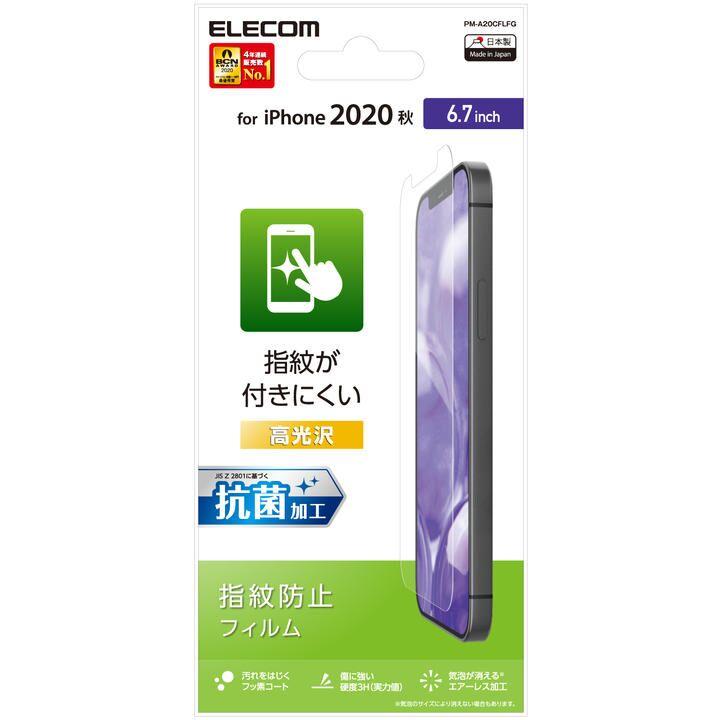 保護フィルム 光沢 指紋防止タイプ iPhone 12 Pro Max_0