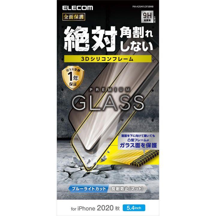 保護強化ガラス 硬度9H 0.33mm ブルーライトカット 反射防止 3D設計シリコンフレーム iPhone 12 mini_0
