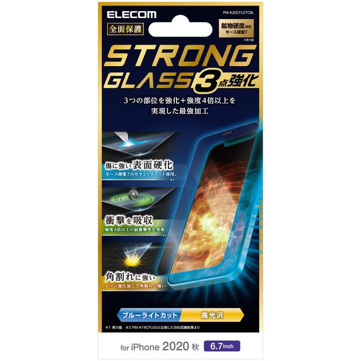 保護強化ガラス モース硬度7 薄型 0.21mm ブルーライトカット  iPhone 12 Pro Max_0