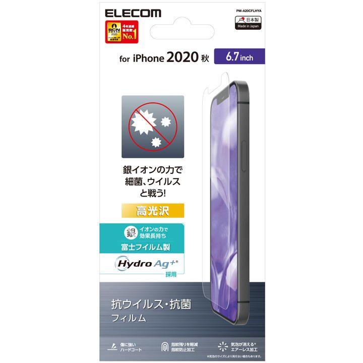 保護フィルム 抗菌 抗ウイルス 光沢  iPhone 12 Pro Max【10月下旬】_0