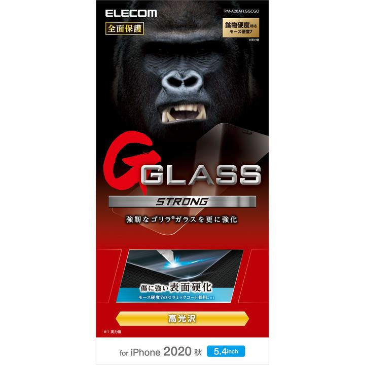 保護強化ガラス セラミックコート モース硬度7 薄型 0.21mm ゴリラガラス 強化 iPhone 12 mini_0