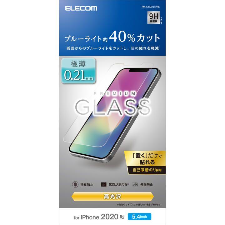 保護強化ガラス 硬度9H 薄型 0.21mm ブルーライトカット なめらかな指滑り iPhone 12 mini_0