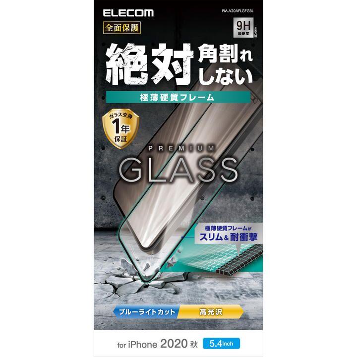 保護強化ガラス 硬度9H 0.33mm ブルーライトカット 極薄硬質フレーム iPhone 12 mini_0