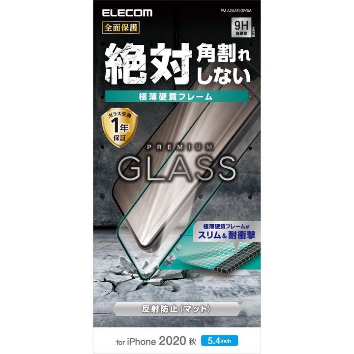保護強化ガラス 硬度9H 0.33mm 反射防止 極薄硬質フレーム iPhone 12 mini_0