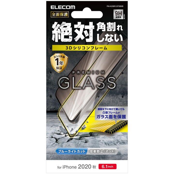 保護強化ガラス 硬度9H 0.33mm ブルーライトカット 反射防止 3D設計シリコンフレーム iPhone 12/iPhone 12 Pro_0