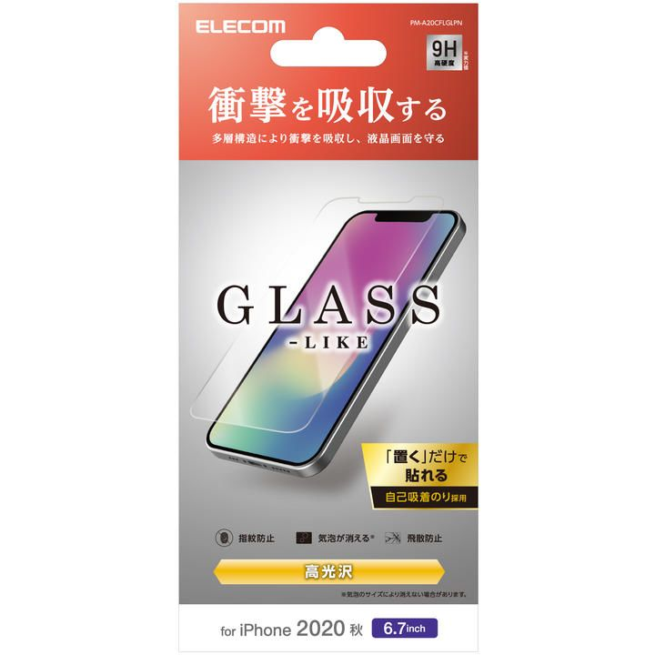 保護強化ガラス 風 硬度9H  耐衝撃 iPhone 12 Pro Max_0