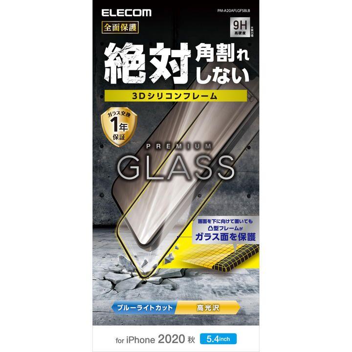 保護強化ガラス 硬度9H 0.33mm ブルーライトカット 3D設計シリコンフレーム iPhone 12 mini_0