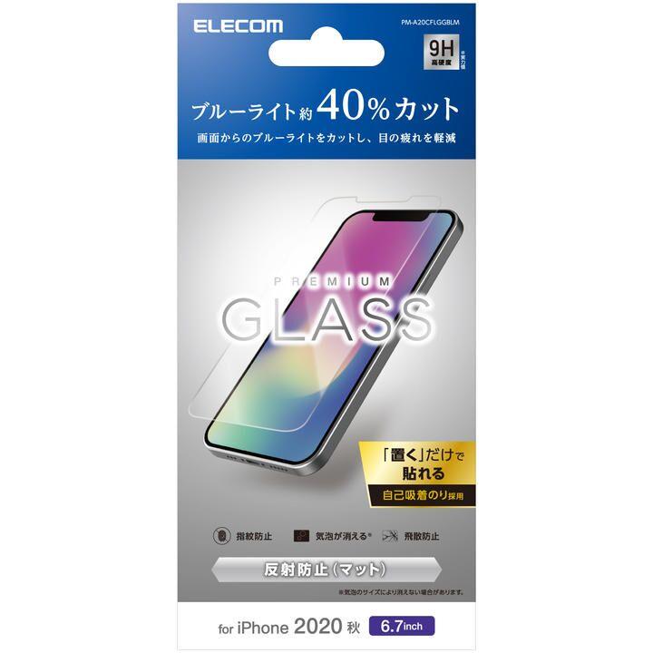 保護強化ガラス 硬度9H 0.33mm ブルーライトカット 反射防止  iPhone 12 Pro Max【10月下旬】_0
