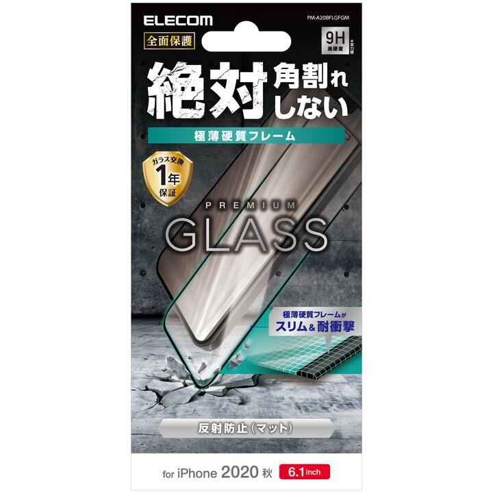 保護強化ガラス 硬度9H 0.33mm 反射防止 極薄硬質フレーム iPhone 12/iPhone 12 Pro_0
