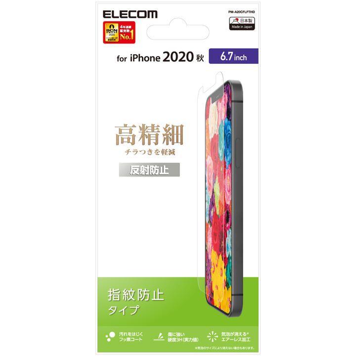 保護フィルム 反射防止 指紋防止反射防止 iPhone 12 Pro Max_0