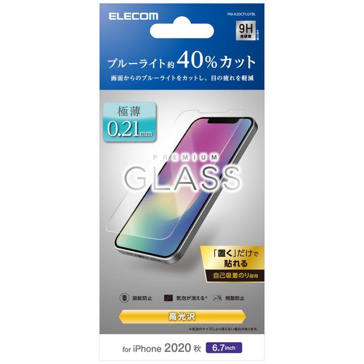 保護強化ガラス 硬度9H 薄型 0.21mm ブルーライトカット なめらかな指滑り iPhone 12 Pro Max_0