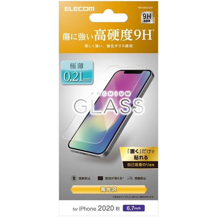 保護強化ガラス 硬度9H 薄型 0.21mm なめらかな指滑り iPhone 12 Pro Max_0
