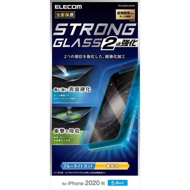 保護強化ガラス セラミックコート モース硬度7 0.33mm ブルーライトカット 2点で強化 iPhone 12 mini_0