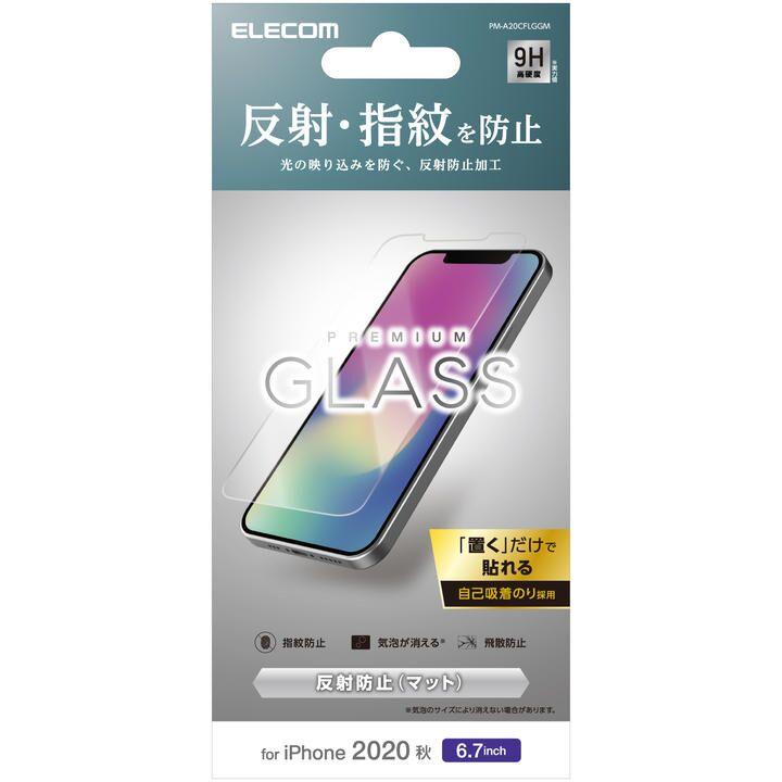 保護強化ガラス 硬度9H 0.33mm 反射防止 なめらかな指滑り iPhone 12 Pro Max_0