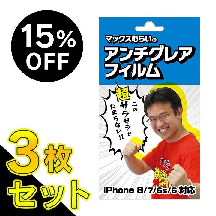 【iPhone8/7/6s/6フィルム】【3枚セット・15%OFF】マックスむらいのアンチグレアフィルム iPhone 8/7/6s/6_0