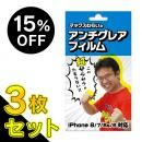 【3枚セット・15%OFF】マックスむらいのアンチグレアフィルム iPhone 8/7/6s/6