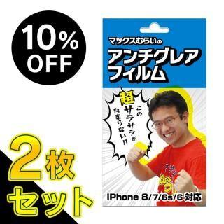 【iPhone8/7/6s/6フィルム】【2枚セット・10%OFF】マックスむらいのアンチグレアフィルム iPhone 8/7/6s/6