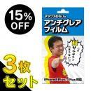 【3枚セット・15%OFF】マックスむらいのアンチグレアフィルム iPhone 8 Plus/7 Plus