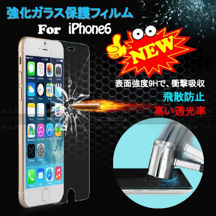 [0.30mm]硬度9H 強化ガラス iPhone 6強化ガラス