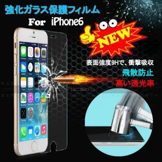 【iPhone6フィルム】[0.30mm]硬度9H 強化ガラス iPhone 6強化ガラス