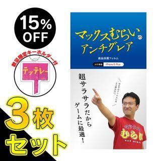 【特典付3枚セット・15%OFF】マックスむらいのアンチグレアフィルム iPhone 6s Plus/6 Plus【10月下旬】