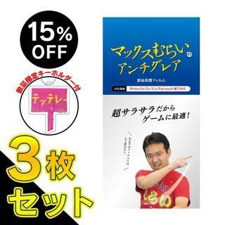 【iPhone SE/5s/5フィルム】【特典付3枚セット・15%OFF】マックスむらいのアンチグレアフィルム iPhone SE/5s/5c/5