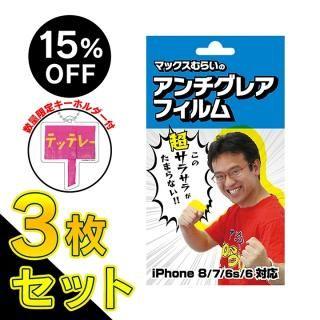 【iPhone8/7/6s/6フィルム】【特典付3枚セット・15%OFF】マックスむらいのアンチグレアフィルム iPhone 8/7/6s/6