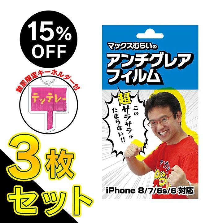 【iPhone8/7/6s/6フィルム】【特典付3枚セット・15%OFF】マックスむらいのアンチグレアフィルム iPhone 8/7/6s/6_0