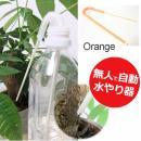 自動水やり サイフォン式 水の番人 オレンジ