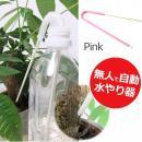 自動水やり サイフォン式 水の番人 ピンク