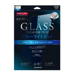 液晶保護強化ガラス ブルーライトカット iPad Air/Air 2強化ガラス