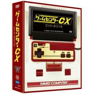 ゲームセンターCX BOX8