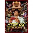 ゲームセンターCX THE MOVIE 1986 DVD