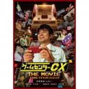 ゲームセンターCX THE MOVIE 1986 DVD