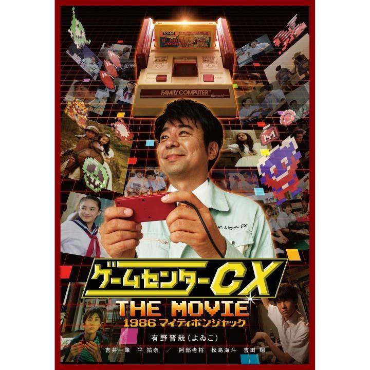 ゲームセンターCX THE MOVIE 1986 BD_0