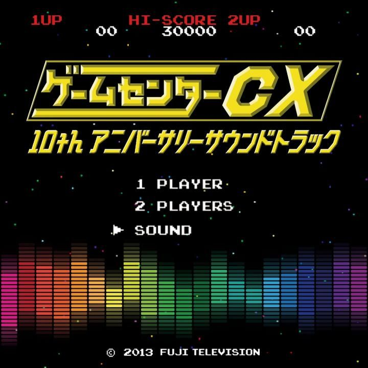 ゲームセンターCX サウンドトラック_0