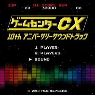 ゲームセンターCX サウンドトラック
