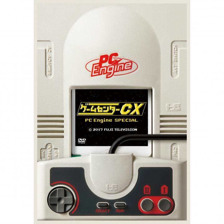ゲームセンターCX PCエンジンスペシャル_0
