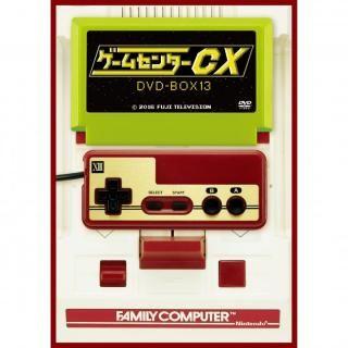ゲームセンターCX BOX13