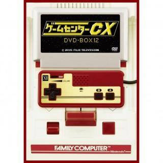 ゲームセンターCX BOX12