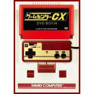 ゲームセンターCX BOX14