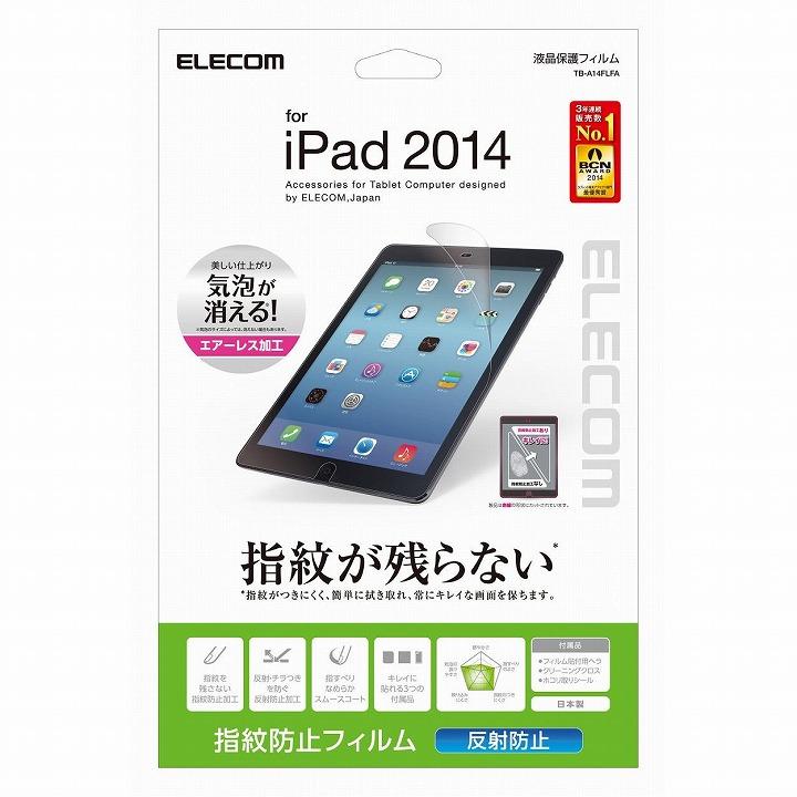 防指紋エアーレス 反射防止 液晶保護フィルム iPad Air 2液晶保護フィルム_0