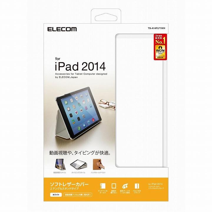 スタンド2段階調整可能 ソフトレザーケース ホワイト iPad Air 2ケース_0