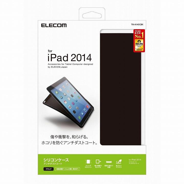 シリコンソフトケース ブラック iPad Air 2ケース