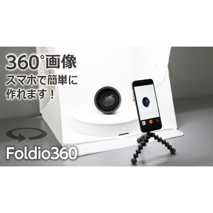 Foldio360 スマートターンテーブル